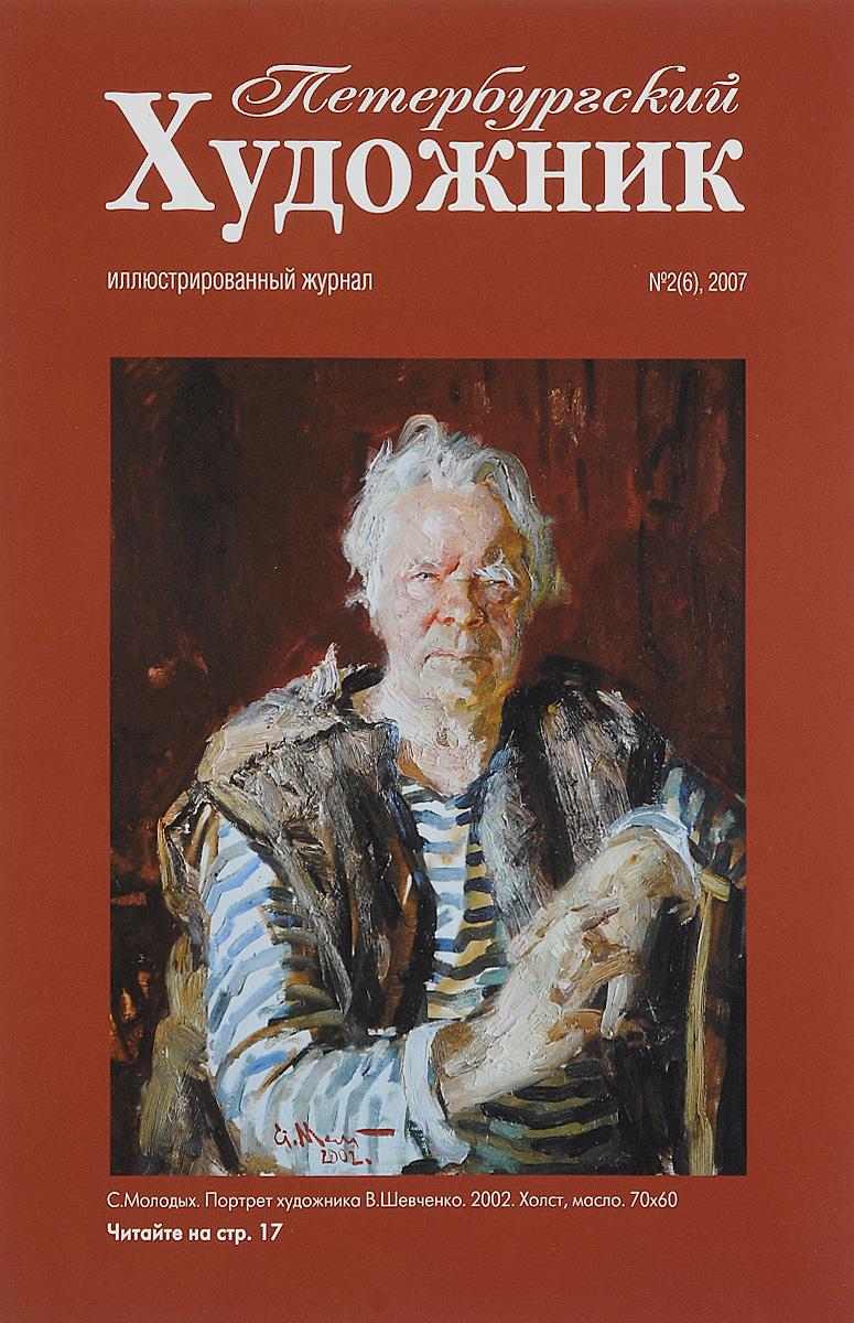 Петербургский художник, №2(6), 2007