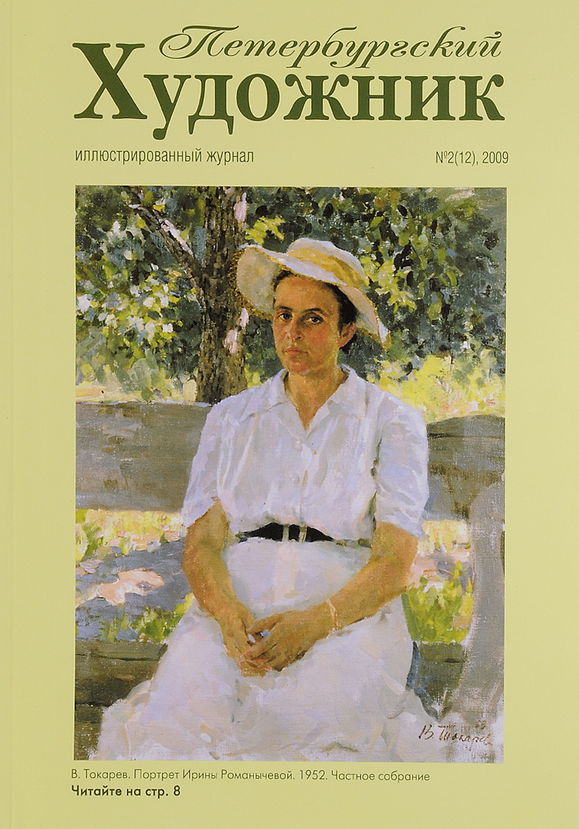 Петербургский художник, №2(12), 2009 аукцион 58 летний нумизматический аукцион