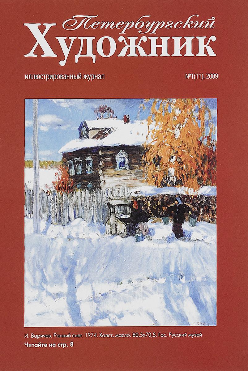 Петербургский художник, №1(11), 2009 аукцион 58 летний нумизматический аукцион