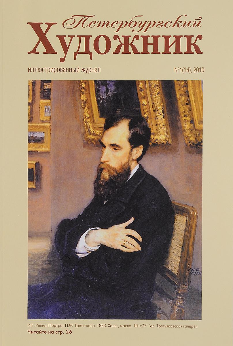 Петербургский журнал, №1(14), 2010 bela 10499 elves emily jones