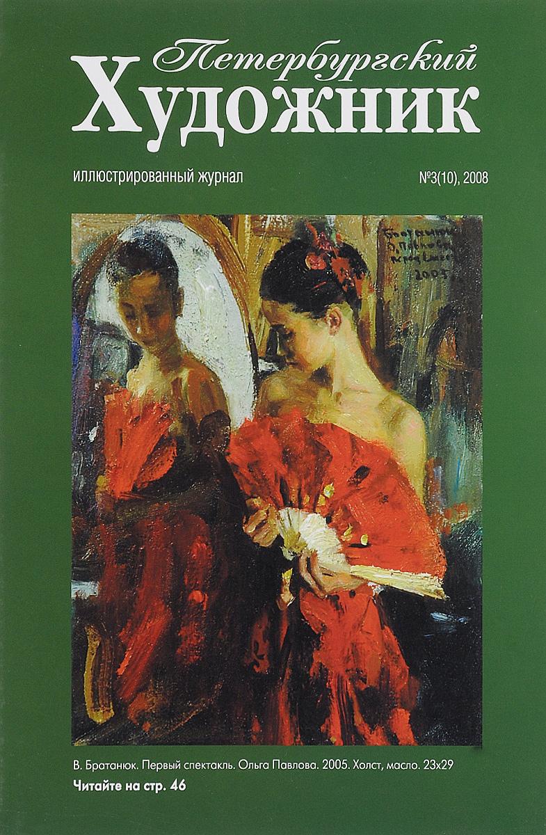 Петербургский художник, №3(10), 2008