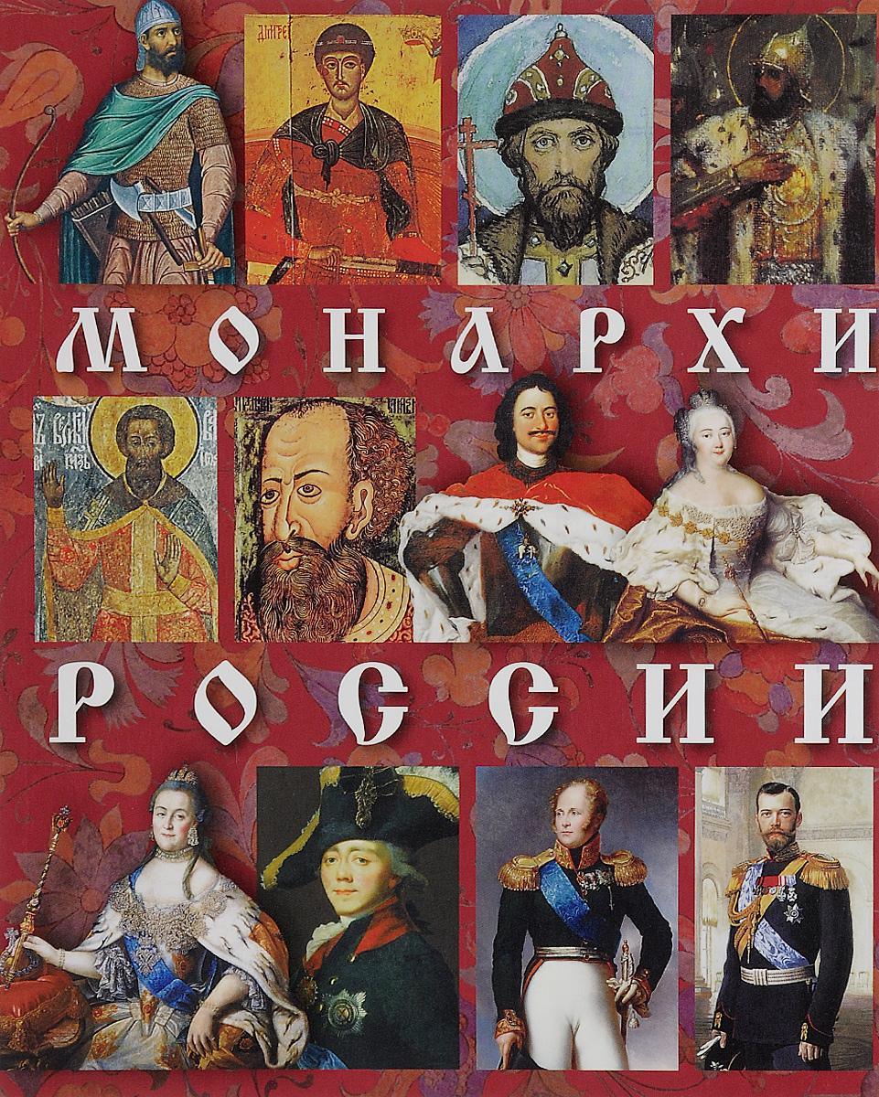Альбом Монархи России  русский сборник монархи