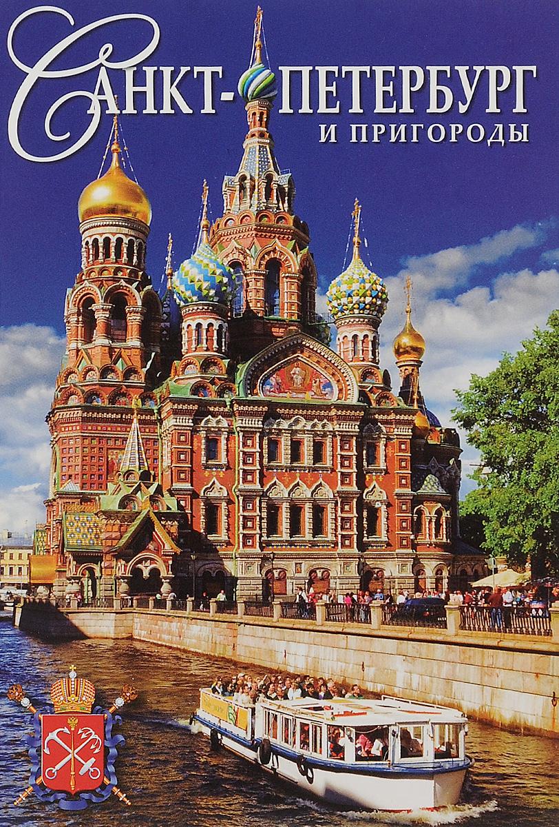 Saint-Petersburg and Its Environs / Санкт-Петербург и пригород (набор открыток из ) korzhevskaya y saint petersburg bird s eye views