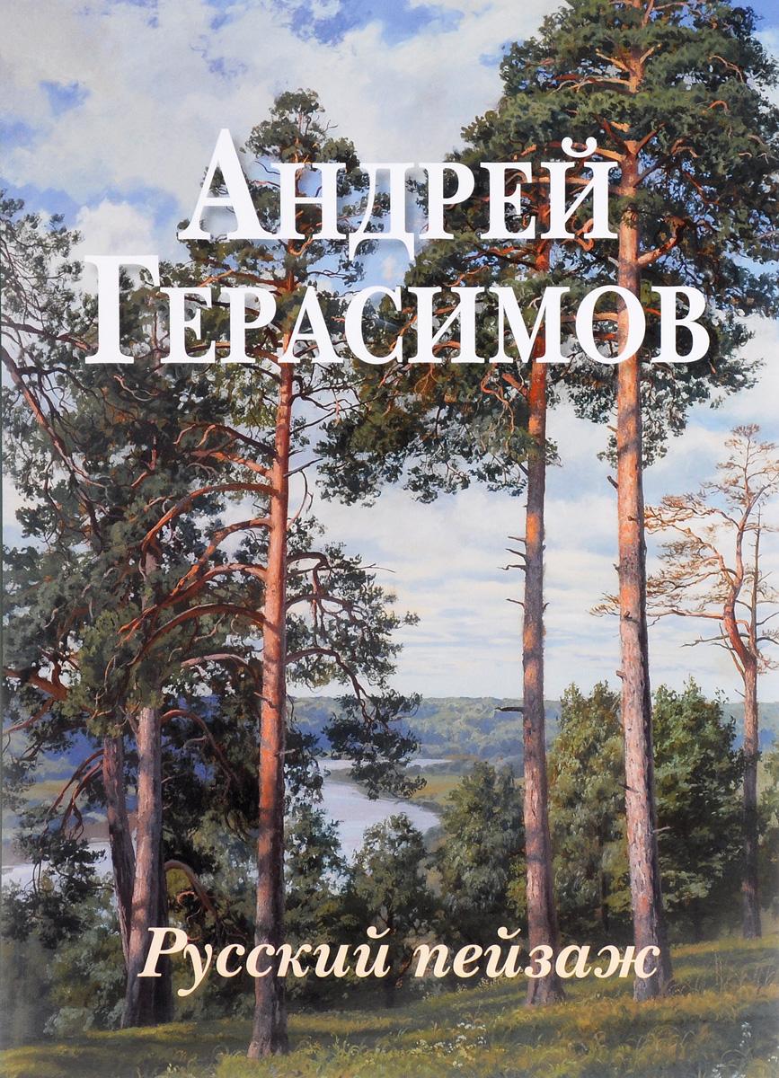 Игумен Тихон (Борисов) Андрей Герасимов. Русский пейзаж записки игумена феодосия