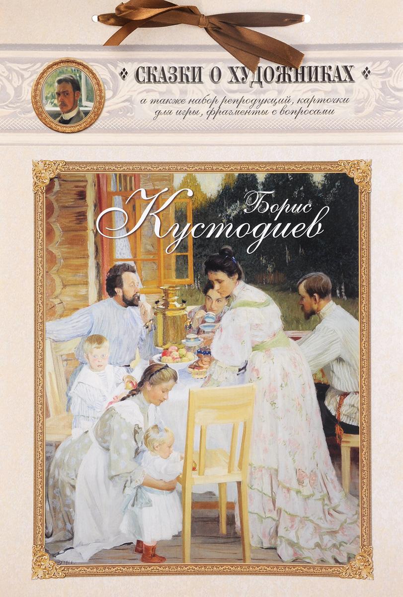 Zakazat.ru: Борис Кустодиев. Сказка о веселом художнике