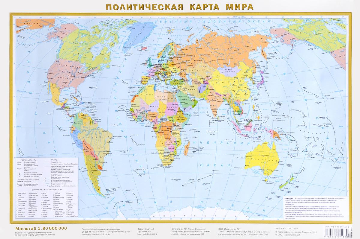 Политическая карта мира микроавтобус газель 2010 года пробег 90 тыс км за сколько можно продать