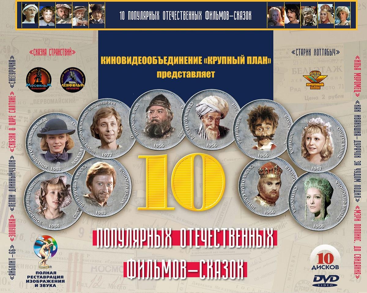 10 популярных отечественных фильмов-сказок (10 DVD) коллекция фильмов комедии выпуск 2 4 dvd