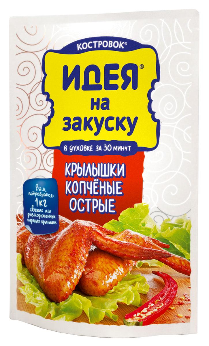 Костровок Идея на закуску рассол для крылышек копченых, 150 г