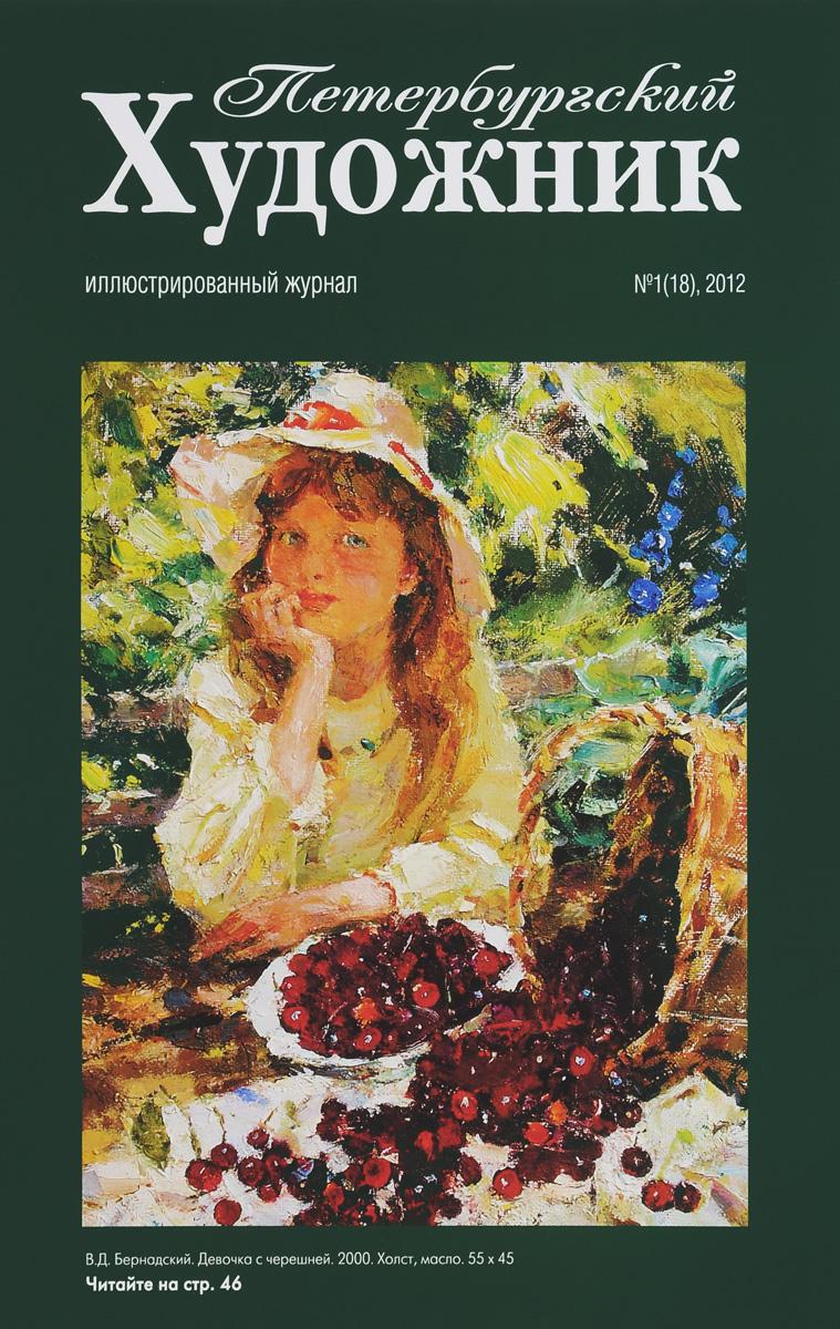 Петербургский художник, №1(18), 2012 рунов валентин александрович тайны берлинской операции