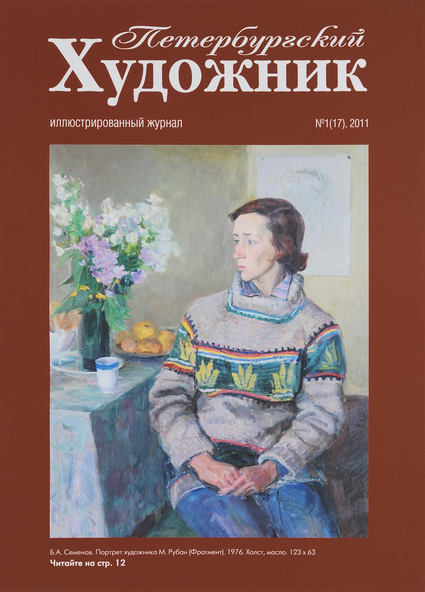 Петербургский художник, №1(17), 2011