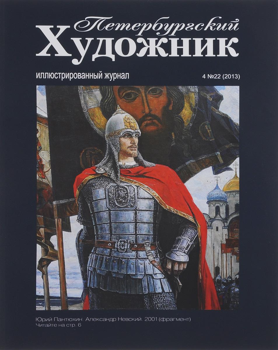 Петербургский художник, №4(22), 2013