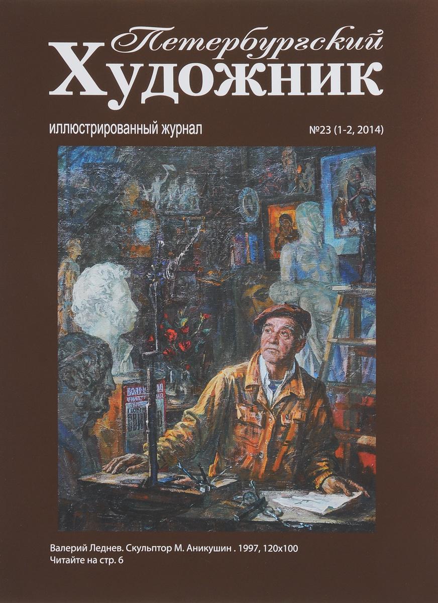Петербургский художник, №1-2(23), 2014 семена семко в новосибирске