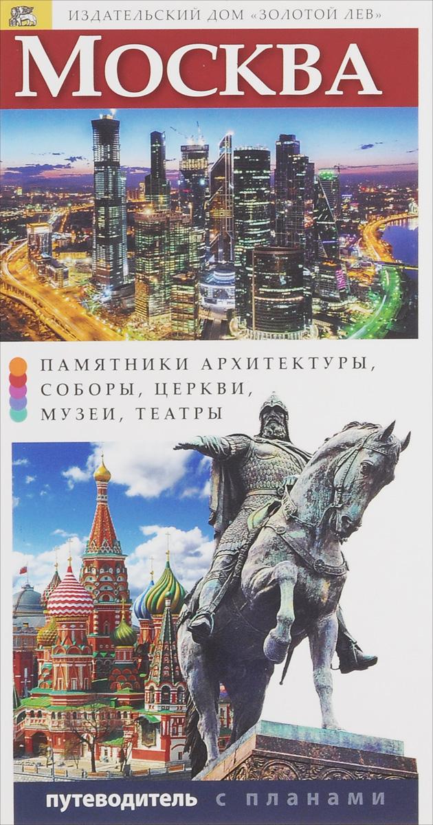 Татьяна Лобанова Москва. Путеводитель с планами цена