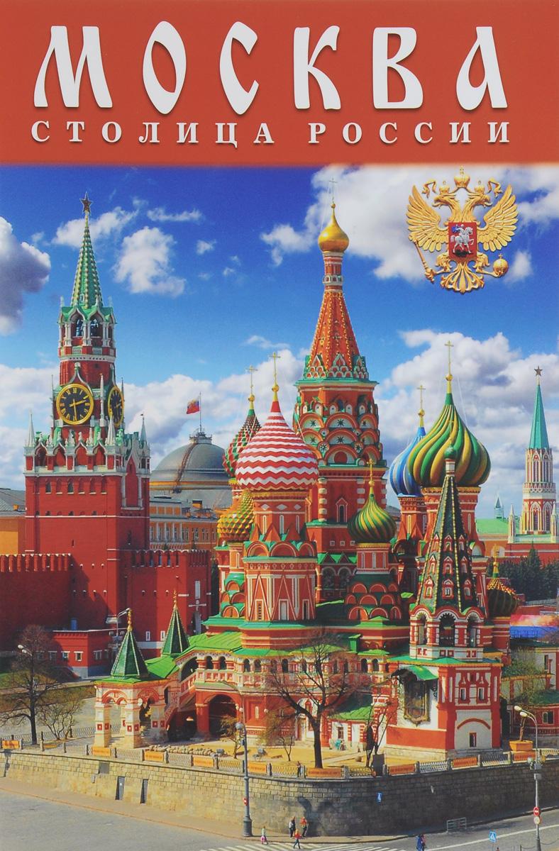 Т. Лобанова Москва - столица России как бу двигатель из европы