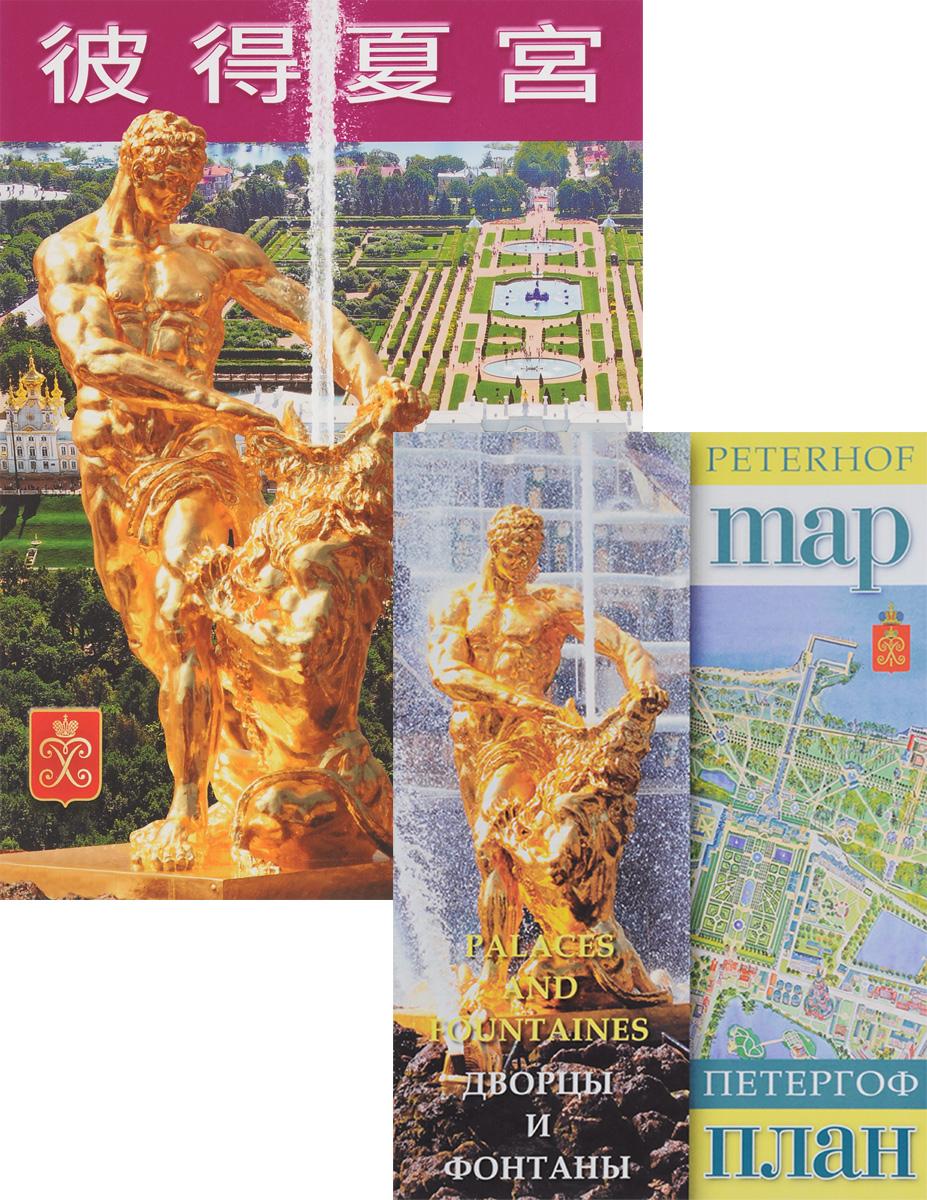 Е. Я. Кальницкая Петергоф (+ карта) петергоф дворцы фонтаны и подробная карта буклет на русском языке