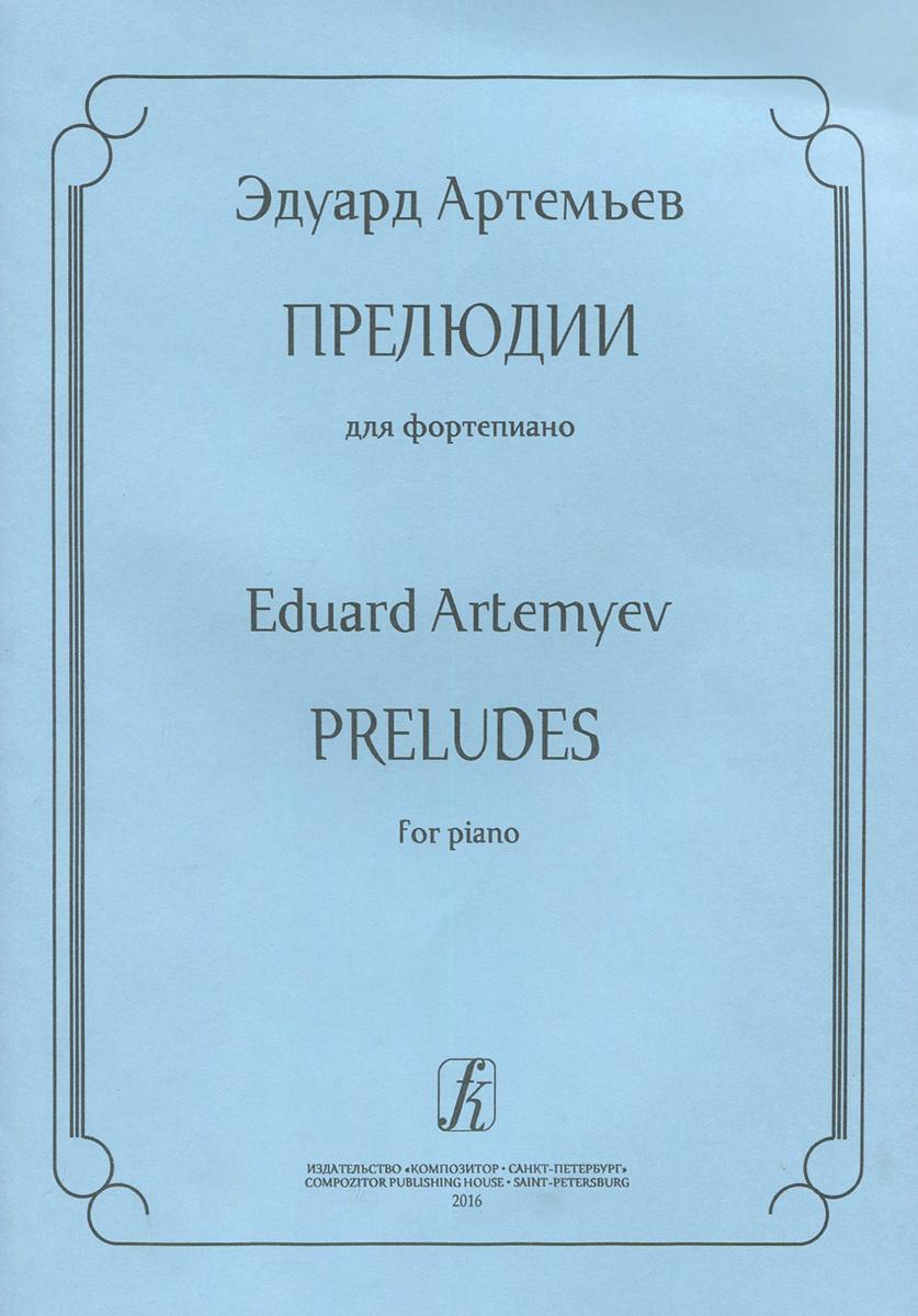 Эдуард Артемьев Прелюдии для фортепиано микрозим септи трит в новосибирске