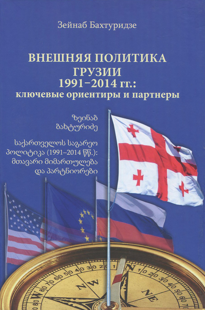 Зейнаб Бахтуридзе Внешняя политика Грузии (1991?2014 гг.): ключевые ориентиры и партнеры. авто в грузии цены