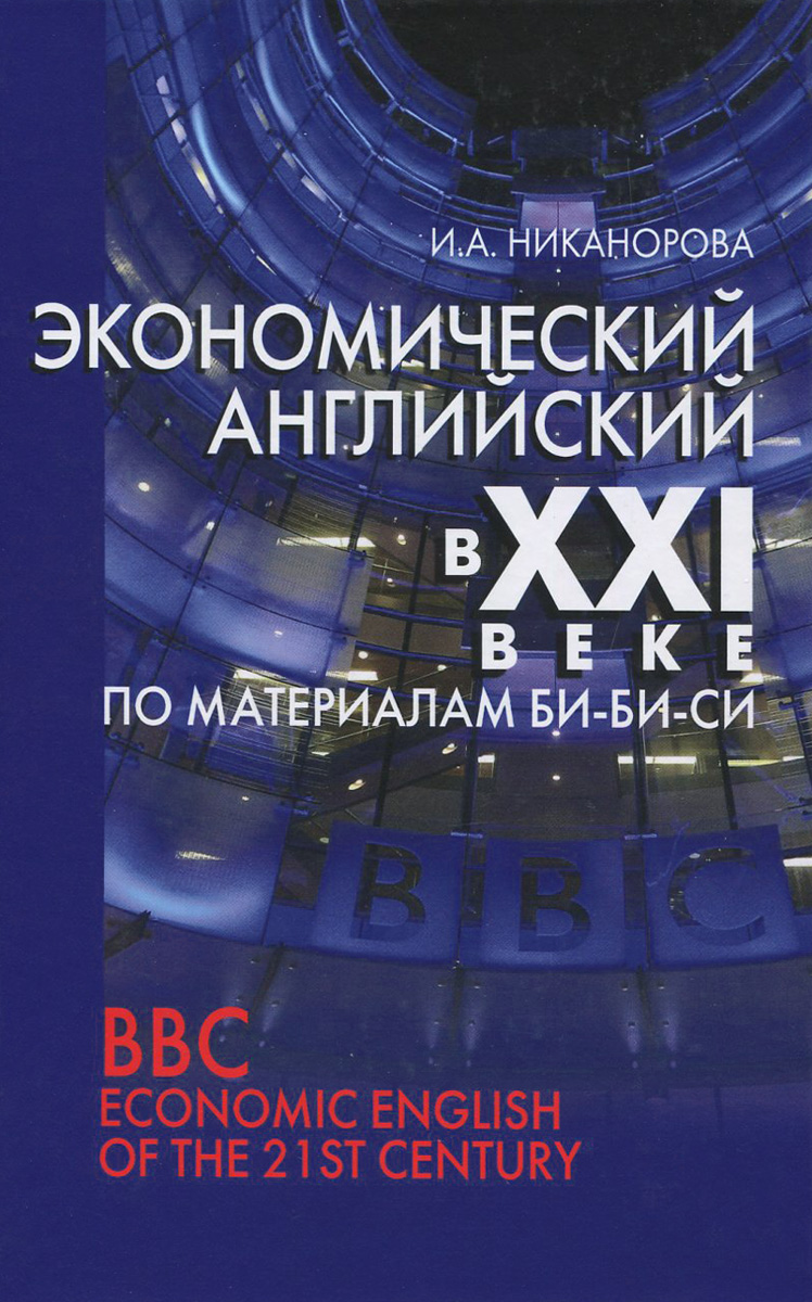 И. А. Никанорова Экономический английский в XXI веке (по материалам Би-Би-Си) си би рация albrecht ae 6310