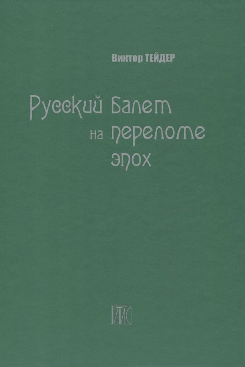 Виктор Тейдер Русский балет на переломе эпох балет щелкунчик