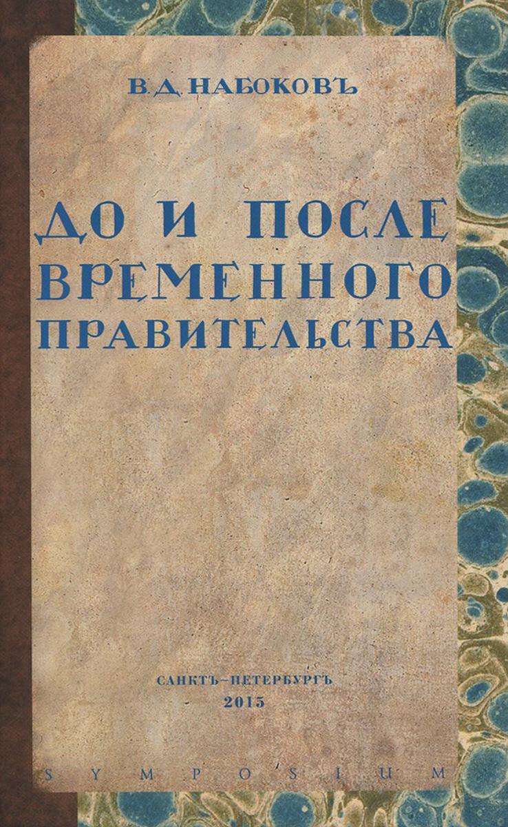 В. Д. Набоков До и после временного правительства набоков владимир дмитриевич до и после временного правительства
