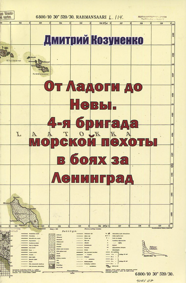 Дмитрий Козуненко От Ладоги до Невы. 4-я бригада морской пехоты в боях за Ленинград