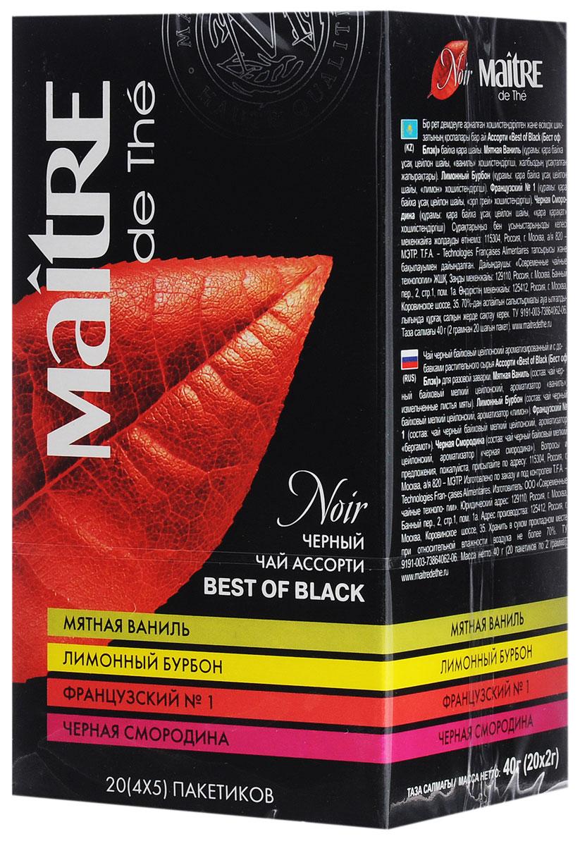 Maitre Best of Black черный чай в пакетиках, 20 шт майский коллекция изысканных вкусов чайное ассорти черный чай в пакетиках 30 шт