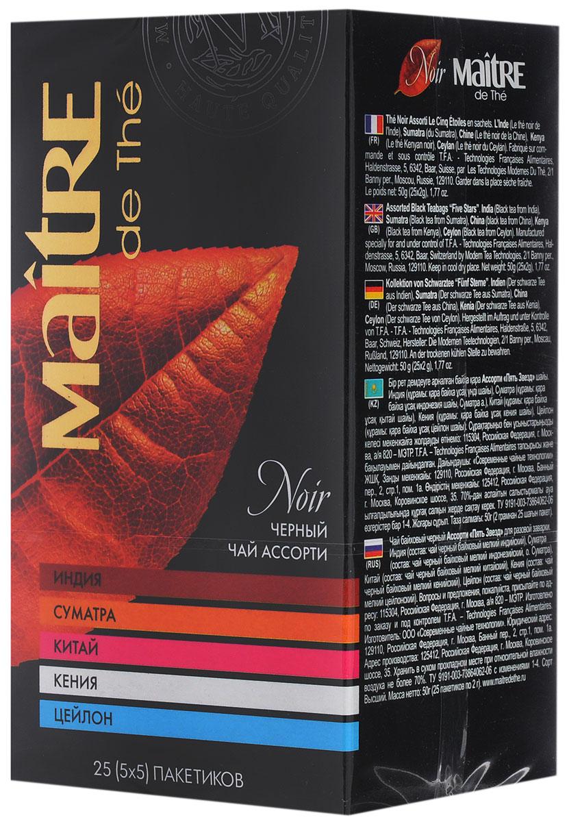 Maitre 5 Звезд черный чай в пакетиках, 25 шт майский коллекция изысканных вкусов чайное ассорти черный чай в пакетиках 30 шт
