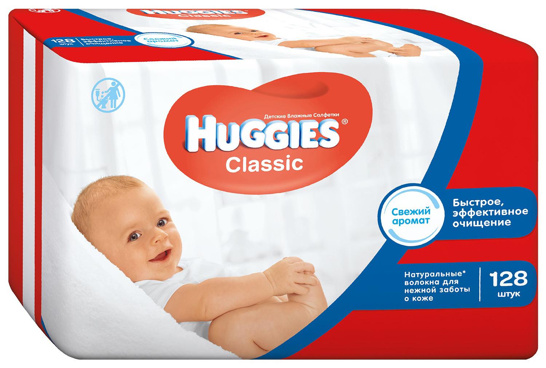 Huggies Детские влажные салфетки Classic 128 шт