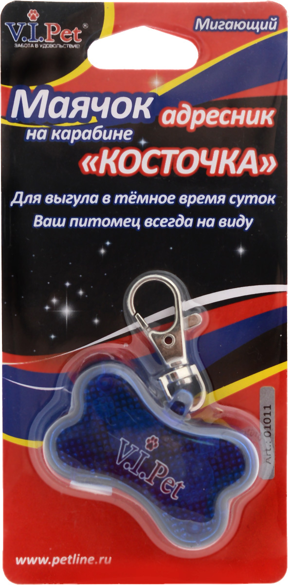 Маячок-адресник на ошейник V.I.Pet Косточка, цвет: синий
