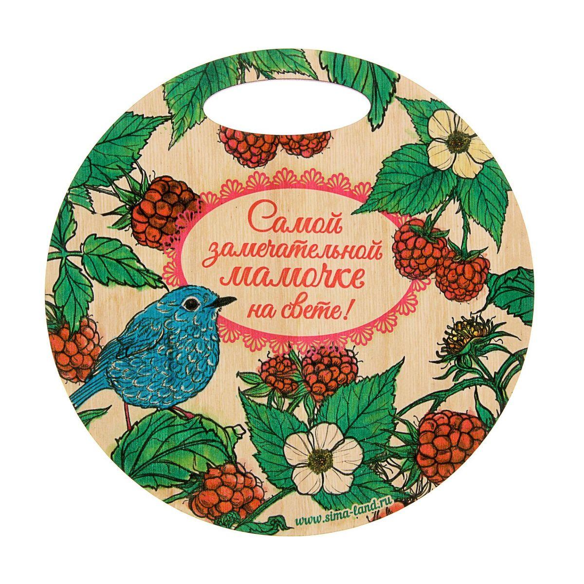 Доска разделочная Sima-land Мамочке, диаметр 24 см1268267Разделочная доска Sima-land Мамочке - это один из самых необходимых предметов на кухне, без нее трудно обойтись при приготовлении пищи. Но кроме своей необходимости, она может приносить и эстетическое удовольствие, украшая собой интерьер кухни. Доска из дерева - приятный и функциональный подарок для тех, кто любит готовить.