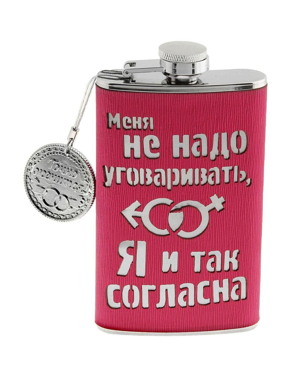 Фляжка Sima-land Меня не надо уговаривать, 180 мл747419Никто не знает, что хранится в маленькой женской сумочке. Но в ней всегда найдется место для еще одного секрета - фляжки!Фляжка Меня не надо уговаривать изготовлена из металла, её очень приятно держать в руках. Приобретайте этот стильный аксессуар - ведь у каждой женщины должен быть свой маленький каприз. Металлическая фляжка прослужит вам дольше, если ее споласкивать после каждого использования.Также вас ожидает приятный сюрприз - подвеска с монетой в подарок! Подкинув монету, вы сможете получить ответы на самые каверзные вопросы.