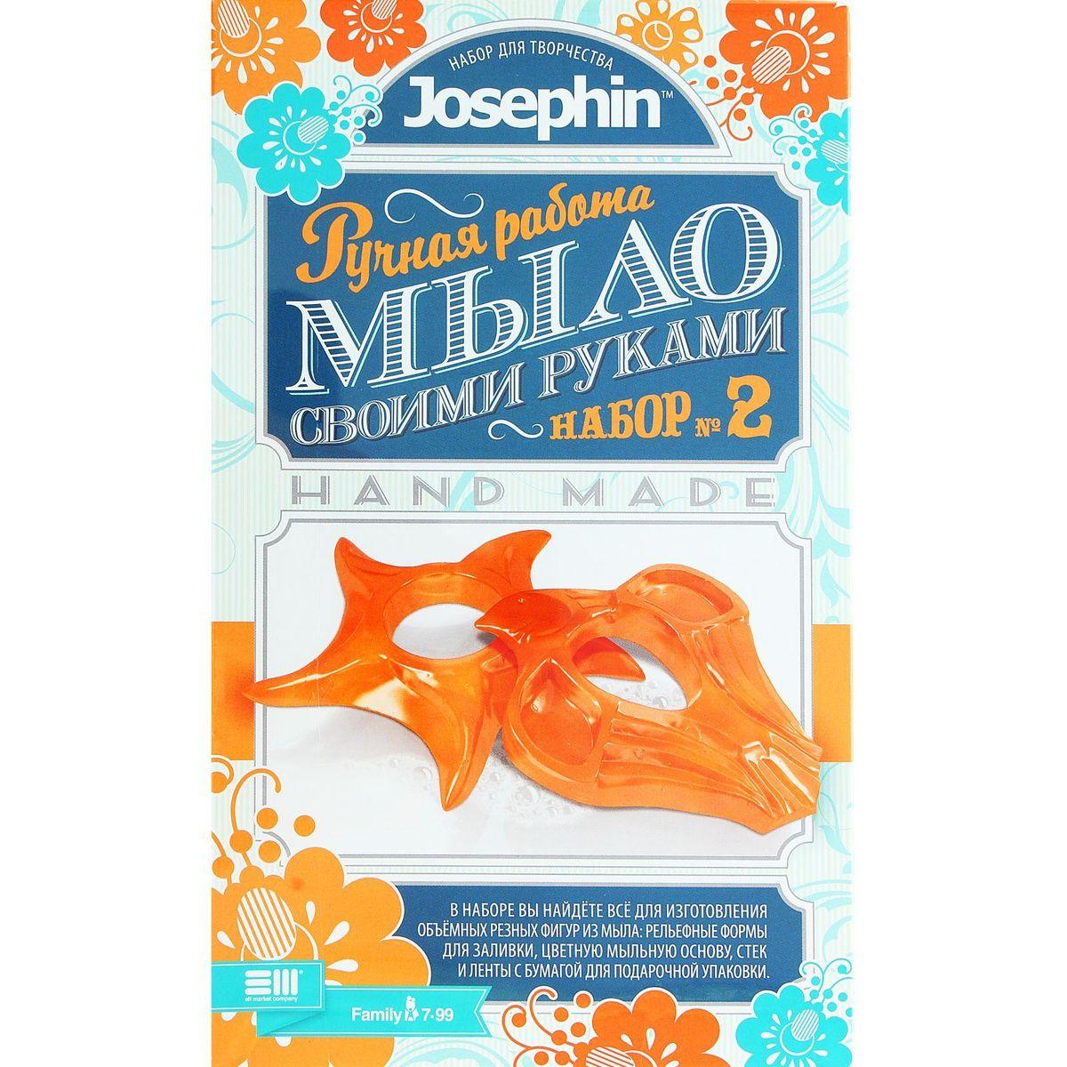 Набор для изготовления мыла Josephin