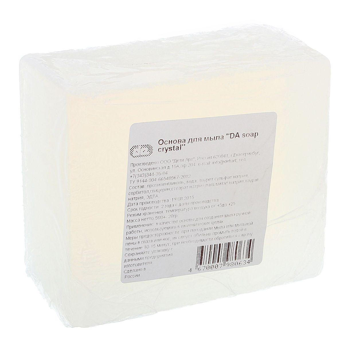 "Основа мыльная ""DA Soap Crystal"", 500 г. 1186709"