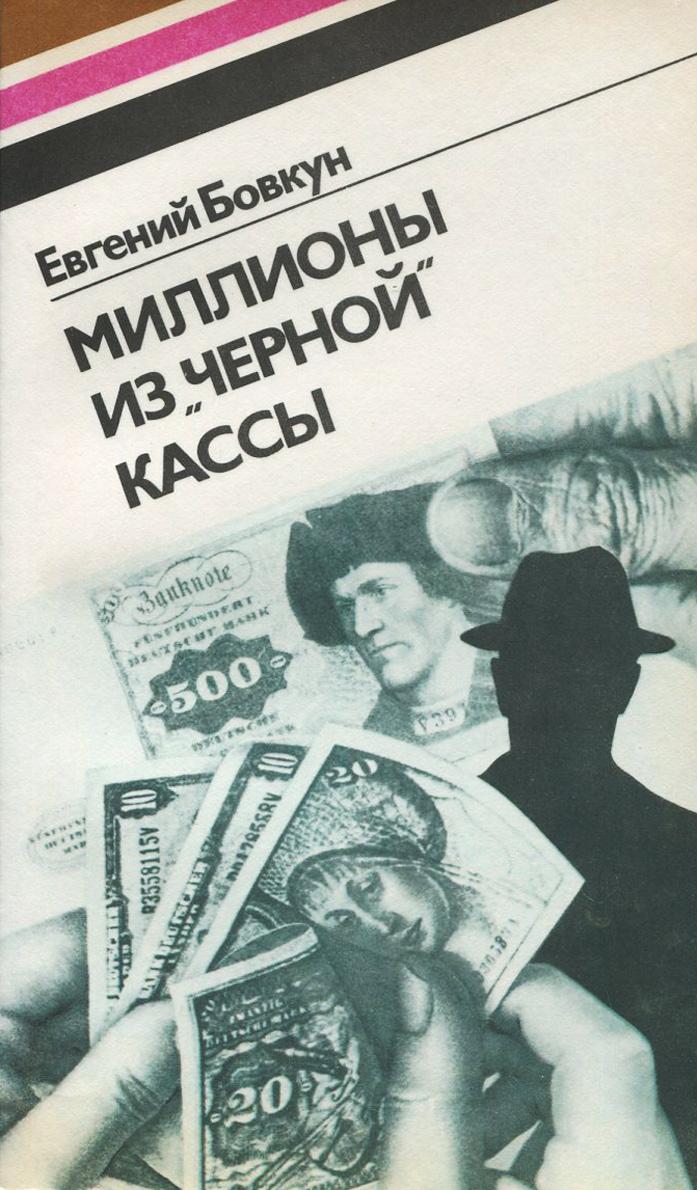 Е.Бовкун