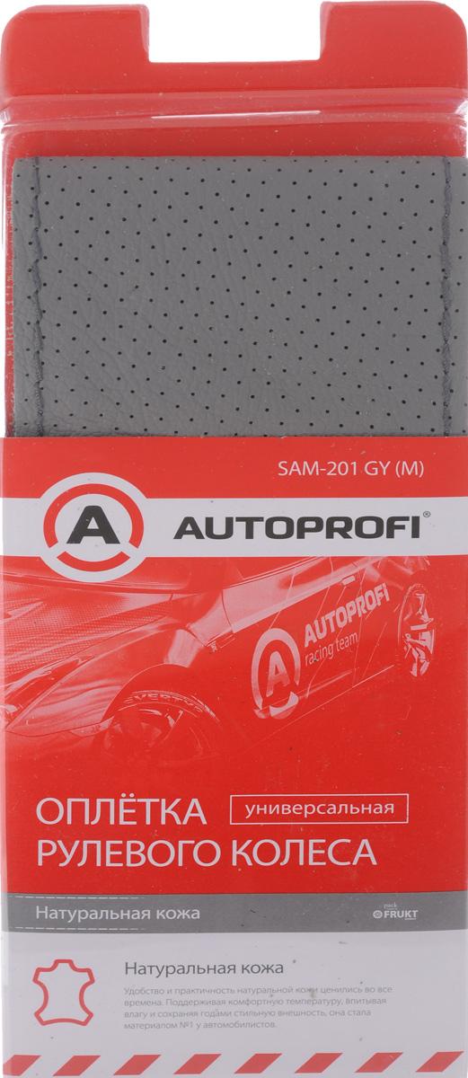 """Оплетка на руль """"Autoprofi"""", натуральная кожа, перфорированная, цвет: серый. Размер М"""