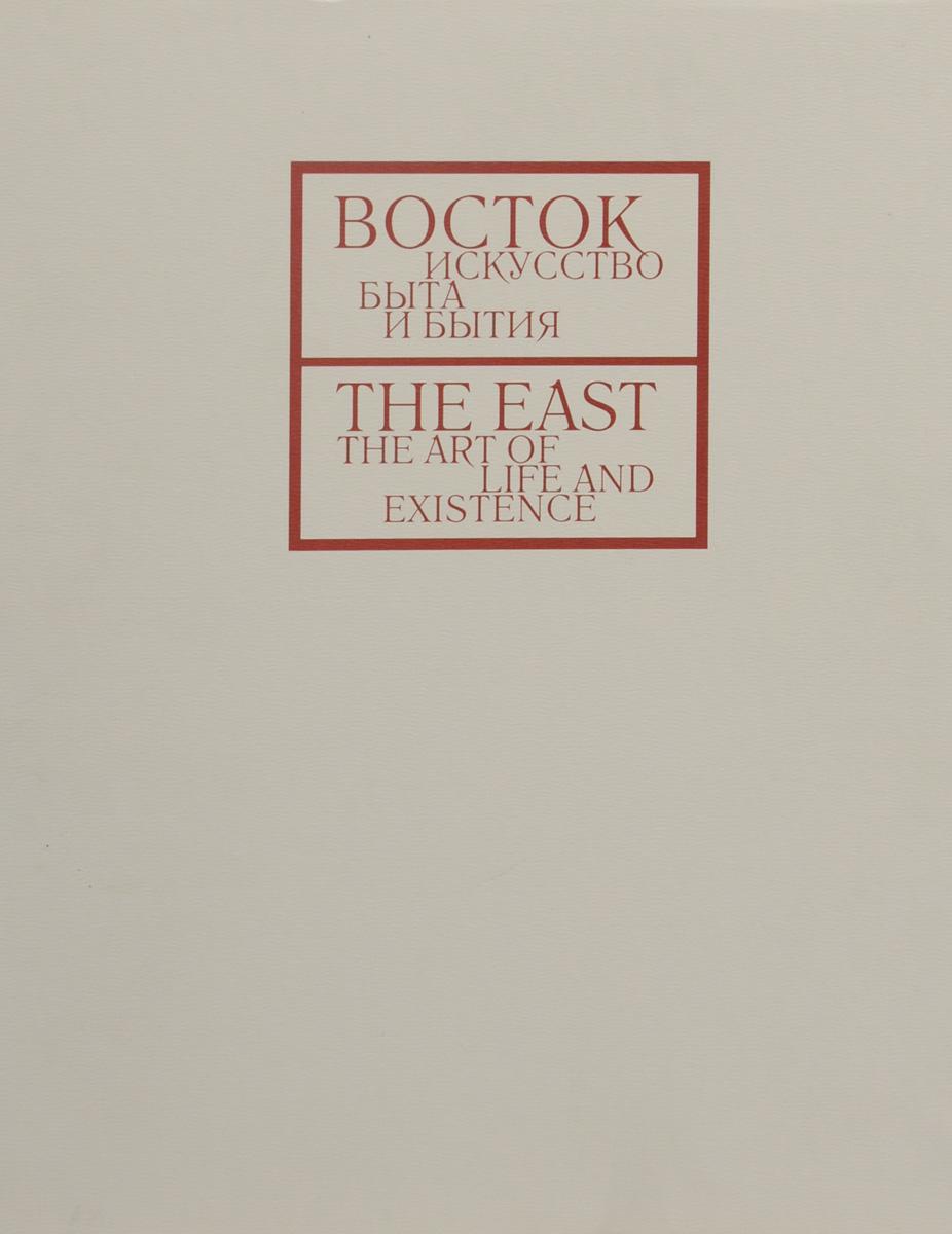 В. Набатчиков Восток. Искусство быта и Бытия / The East: The Art of Life and Existence ISBN: 5-93221-042-7 sons of the east barcelona