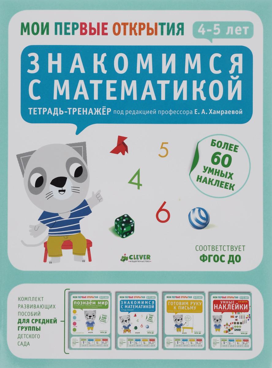 Знакомимся с математикой. 4-5 лет (+ наклейки)