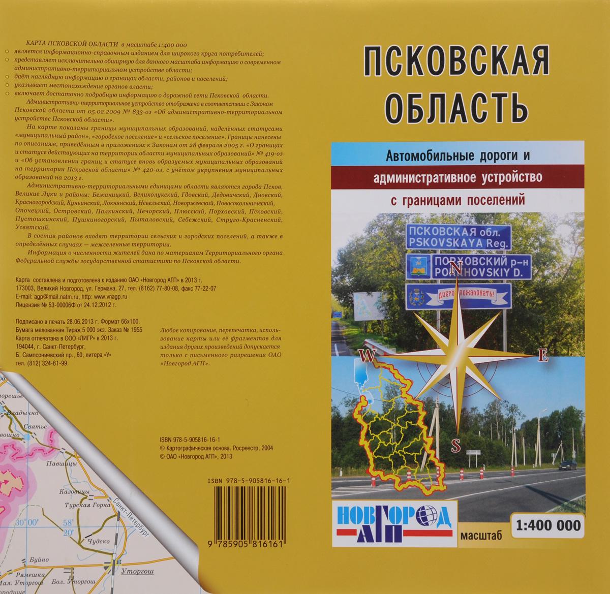 Псковская область. Автомобильные дороги и административное устройство с границами поселений. Карта