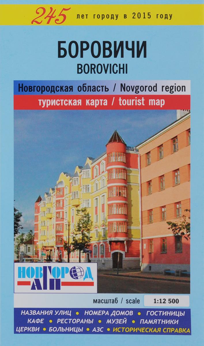 Карта Боровичи, Новгородская область