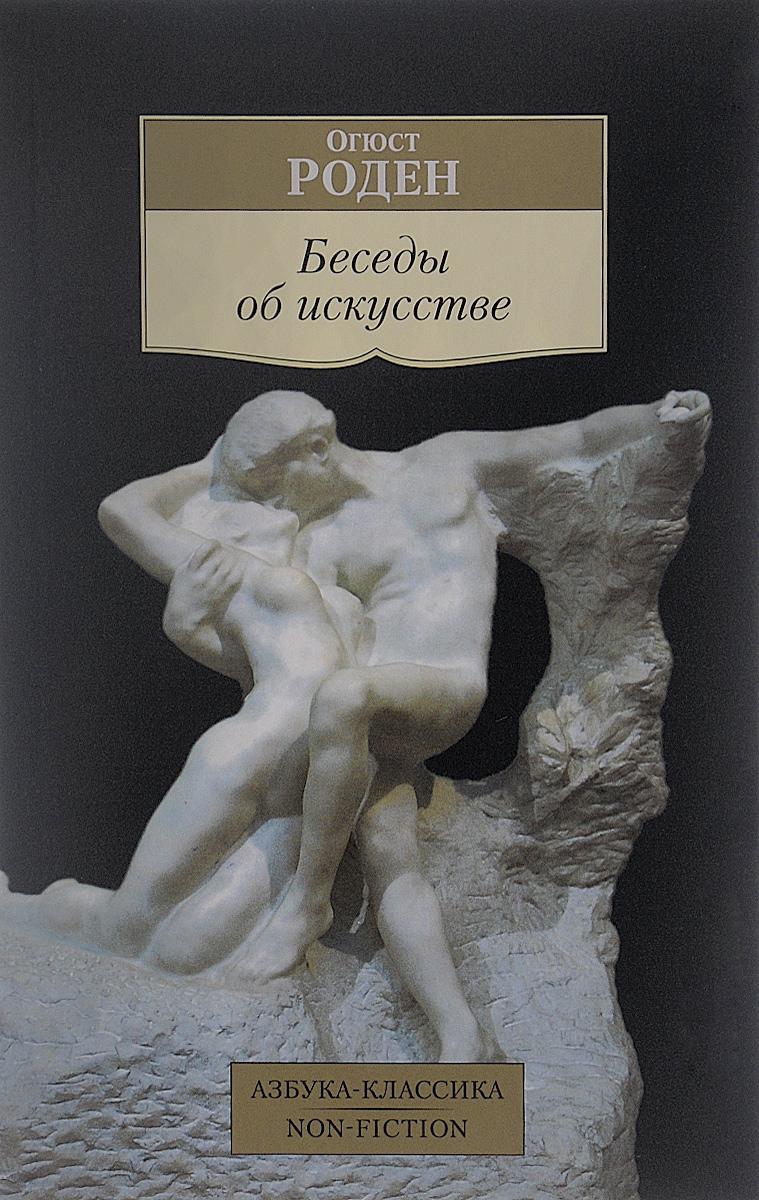 Огюст Роден Беседы об искусстве