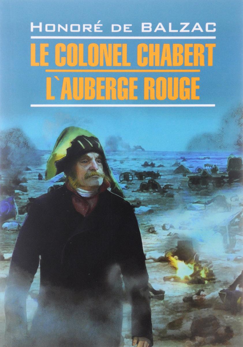 Оноре де Бальзак Полковник Шабер. Красная гостиница пышка boule de suif книга для чтения на французском языке неадаптированная