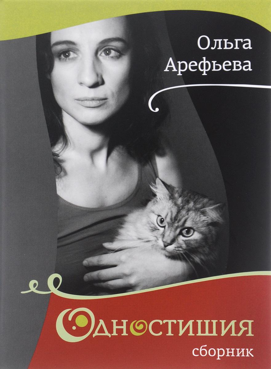 Ольга Арефьева Ольга Арефьева. Одностишия ольга степнова в моей смерти винить президента сборник