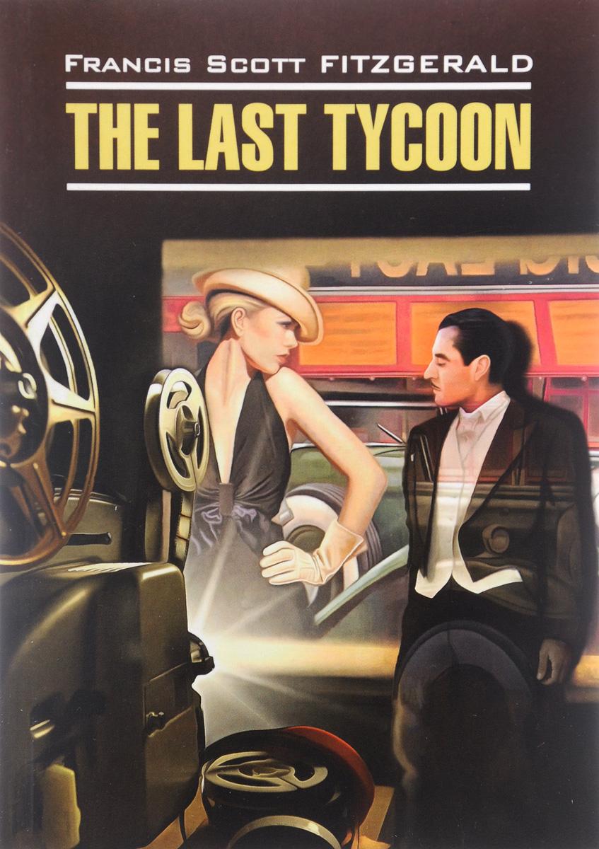 Фрэнсис Скотт Фицджеральд The Last Tycoon / Последний магнат игорь атаманенко кгб последний аргумент