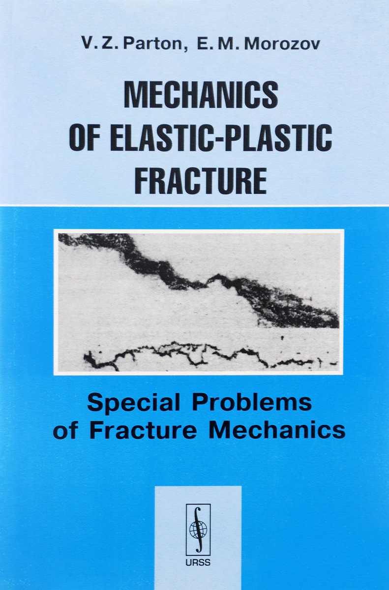 V. Z. Parton, E. M. Morozov Mechanics of Elastic-Plastic Fracture: Special Problems of Facture Mechanics / Механика упругопластического разрушения. Специальные задачи механики разрушения vladislav yastrebov a numerical methods in contact mechanics