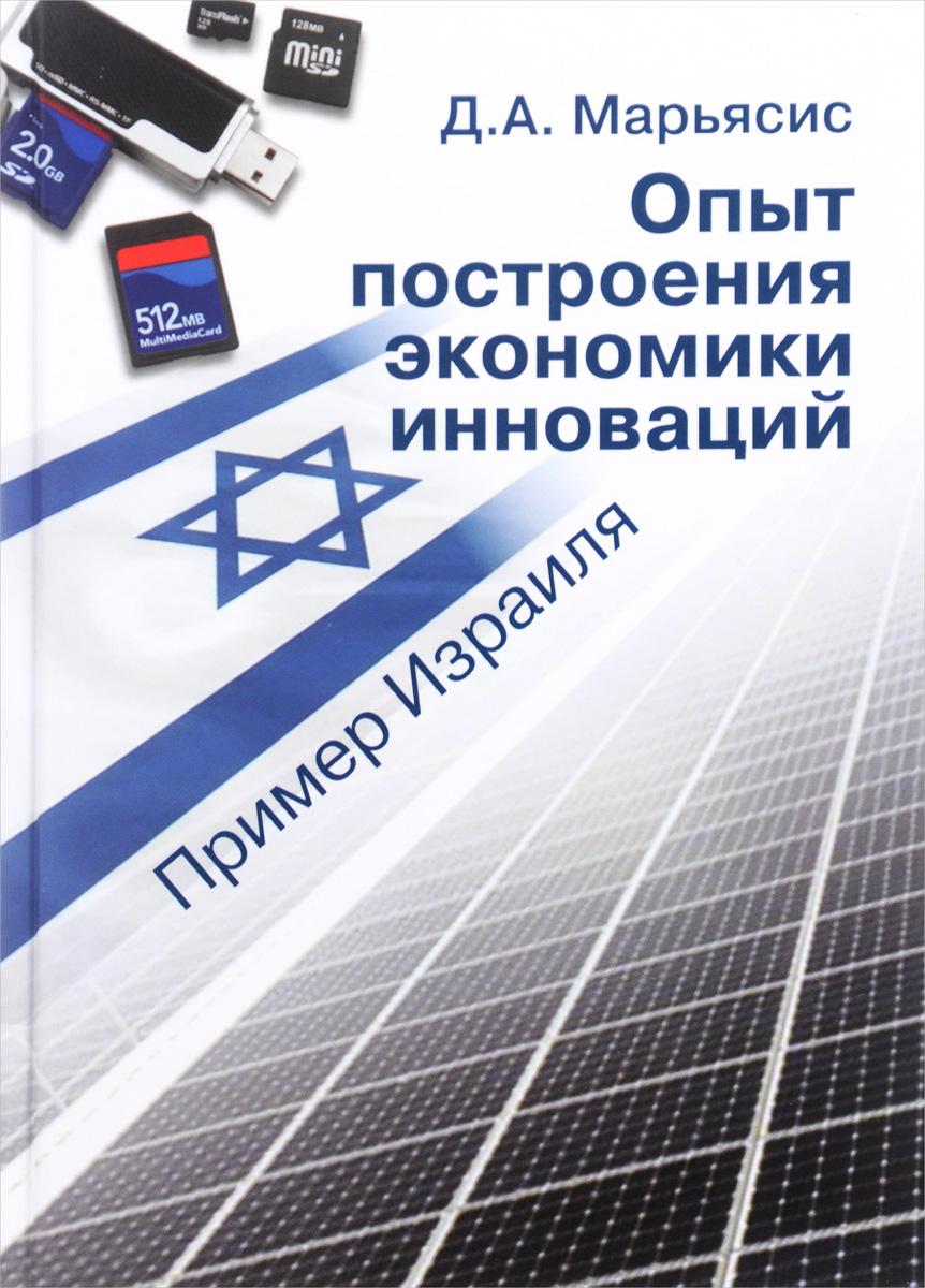 Д. А. Марьясис Опыт построения экономики инноваций. Пример Израиля д г сандлер эффективность – универсальная цель развития от индивида до экономики