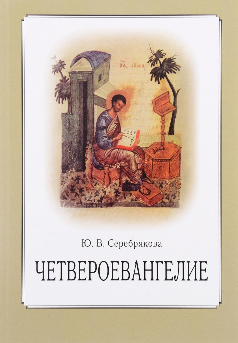 Четвероевангелие. Учебное пособие