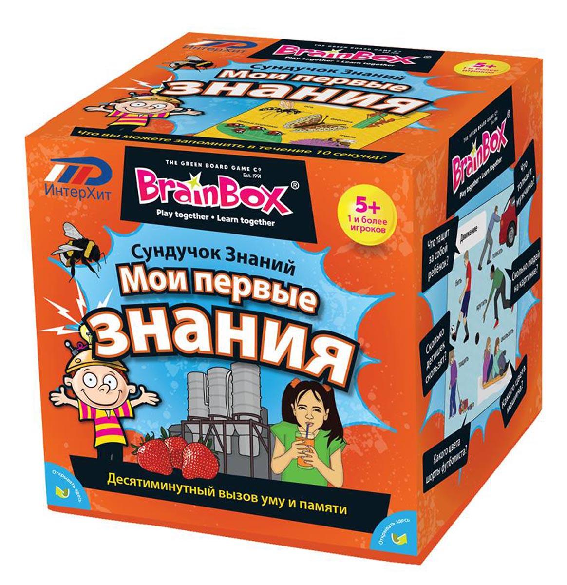 ИнтерХит Настольная игра Сундучок Знаний Мои первые знания brainbox brainbox игра сундучок знаний россия