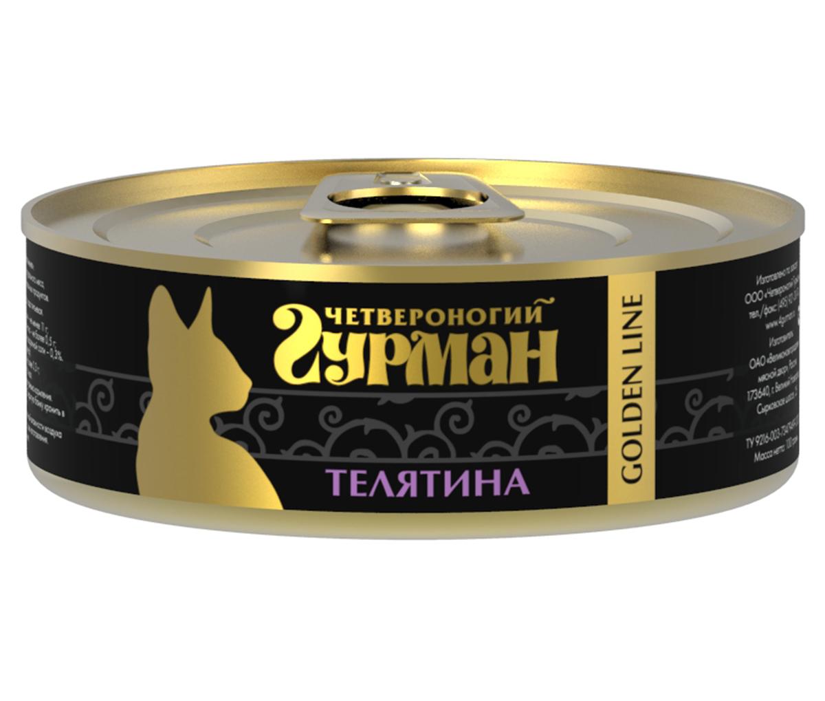 Консервы для кошек Четвероногий Гурман, с телятиной, 100 г купить болгарские консервы в москве