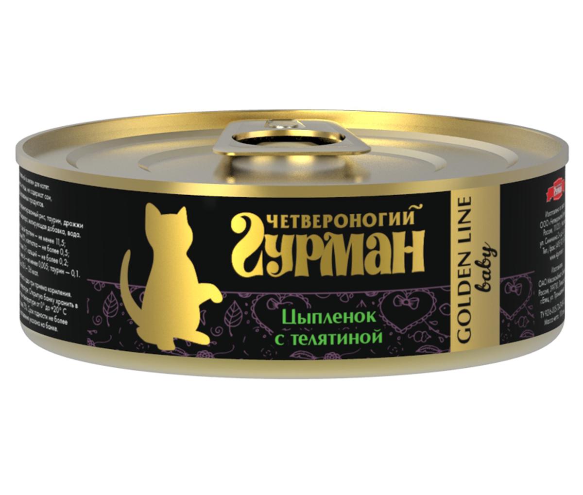 Консервы для котят Четвероногий Гурман, с цыпленком и телятиной, 100 г дезсредства в г чите