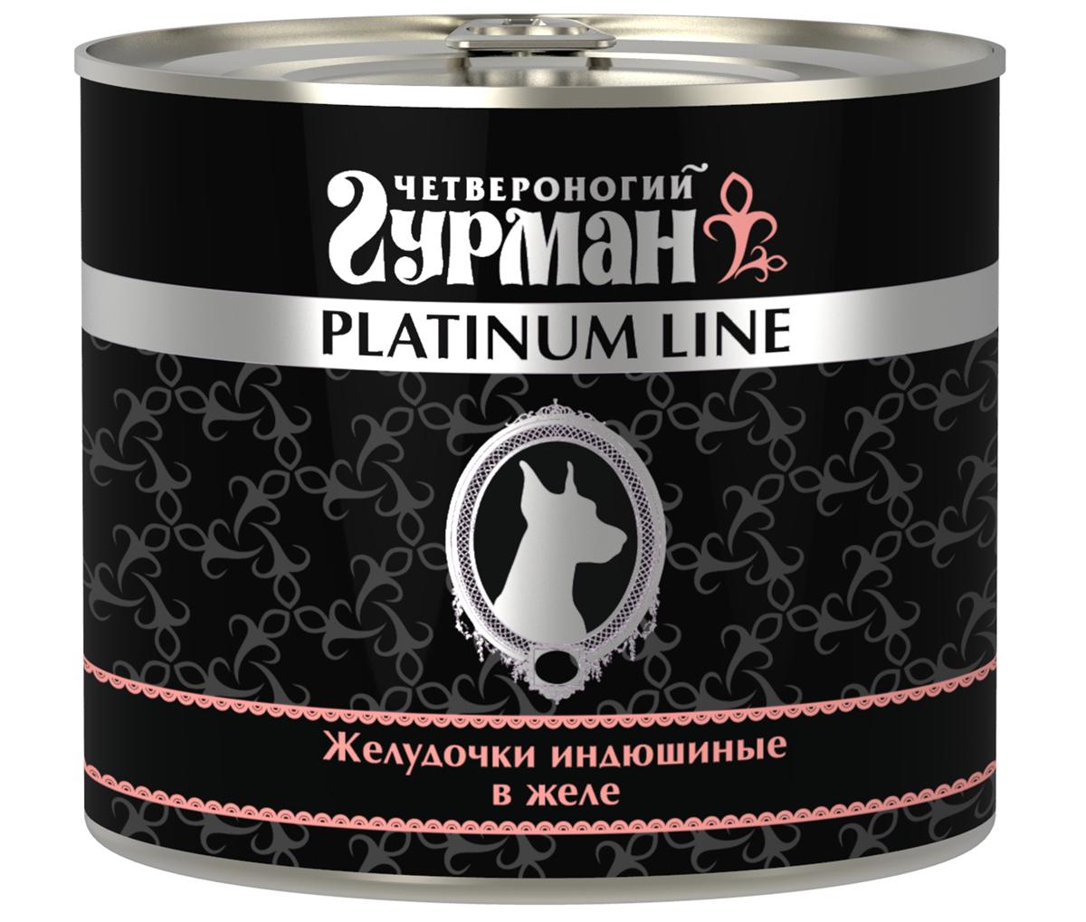 Консервы для собак Четвероногий гурман Platinum Line, желудочки индюшиные в желе, 500 г гурман platinum консервированный корм для собак желудочки индюшиные в желе бн 240г